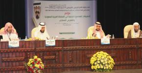 اختتام فعاليات مؤتمر (التطبيقات المعاصرة للحسبة في المملكة العربية السعودية) بجامعة الملك سعود