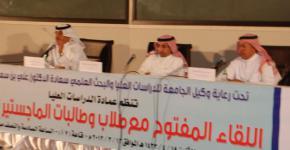 التعليم الموازي بعمادة الدراسات العليا بجامعة الملك سعود ينظم لقاءً مفتوحاً مع طلاب وطالبات الماجستير الموازي