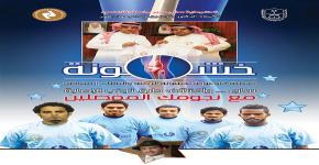 Al-Hilal joins knee roughness awareness campaign