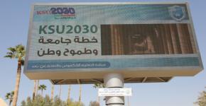 الشاشات الرقمية تساهم في نشر الوعي بالخطة الإستراتيجية للجامعة KSU2030