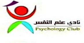 KSU Psycholology Club presents World Mental Health Day exhibition