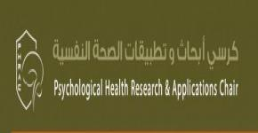 KSU Psychological Health Research and Applications Chair May Help Millions
