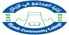 كلية المجتمع تعقد ورشة عمل عن الجودة واعضاء هيئة التدريس