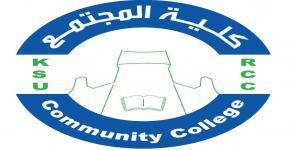 فتح باب الترشيح لمنصب عميد كلية المجتمع