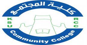 كلية المجتمع تحصد المركز الأول على مستوى الجامعة في حفل ختام الأنشطة الطلابية للعام 1434-1435هـ