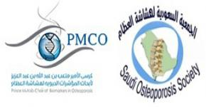 KSU chair participates in osteoporosis awareness campaign