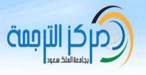 KSU Translation Center to cooperate with Nasser bin Musfer Al-Qurashi Al-Zahrani
