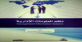 إصدار كتاب «نظم المعلومات الإدارية» بجامعة الملك سعود