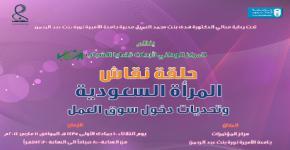 مركز أبحاث الشباب يناقش تحديات دخول المرأة سوق العمل في جامعة الأميرة نورة