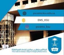 كلية الأمير سلطان بن عبدالعزيز للخدمات الطبية الطارئة تنفذ خطة إخلاء فرضية بمبناها