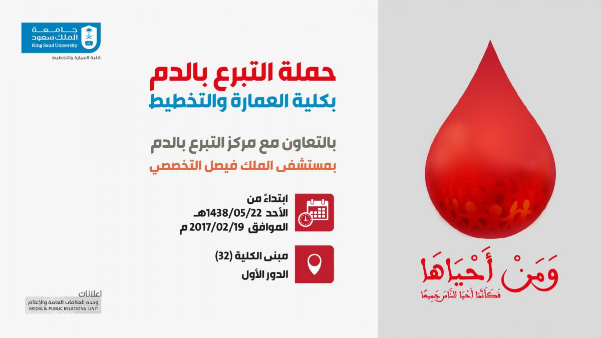 حملة تبرع بالدم في كلية العمارة والتخطيط   الاخبارية
