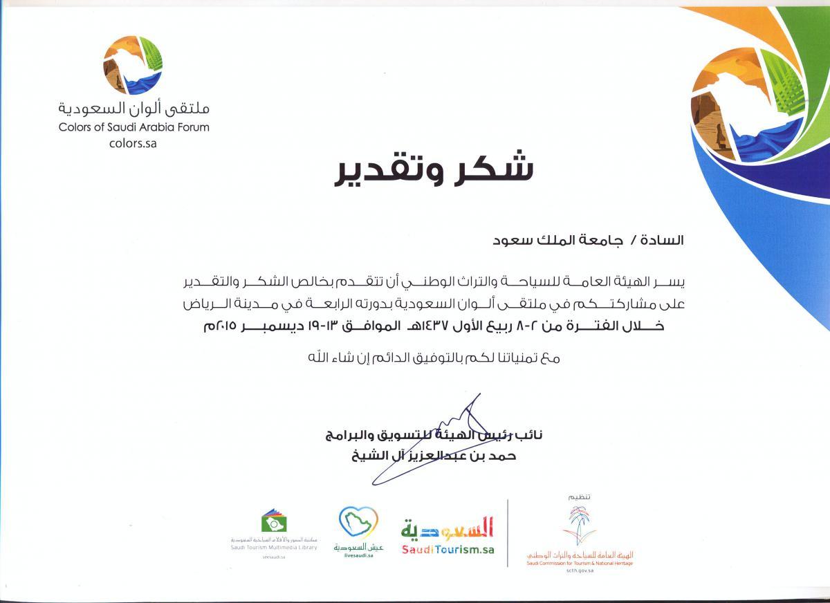 شكر وتقدير من الهيئة العامة للسياحة والتراث الوطني لجامعة الملك سعود الاخبارية
