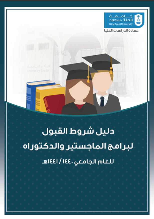 دليل شروط القبول لبرامج الدراسات العليا بجامعة الملك سعود الاخبارية