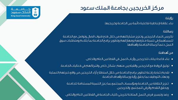 صراع مذيع سخان مياه جامعة الملك سعود التوظيف النسائي Dsvdedommel Com