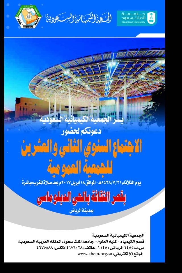 الجمعية الكيميائية السعودية