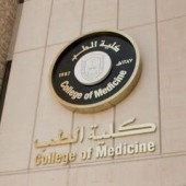 College of Medicine at King Saud University