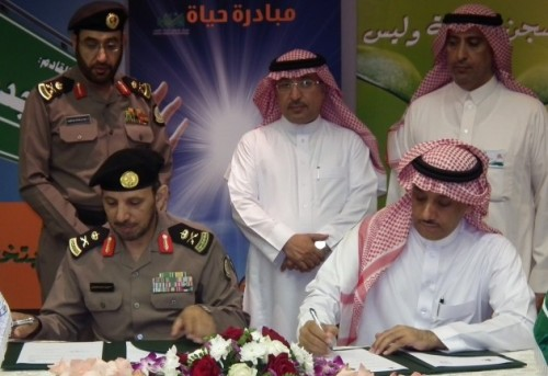 National Center for Youth Studies and Saudi Ministry of the Interior agreement 1