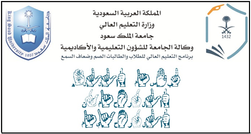 program_deaf_hearing-impaired